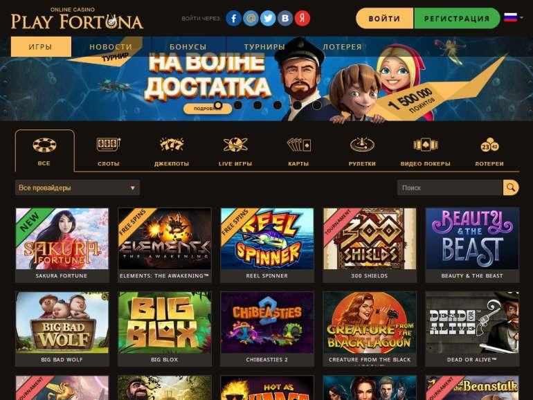 плей казино онлайн официальный сайт